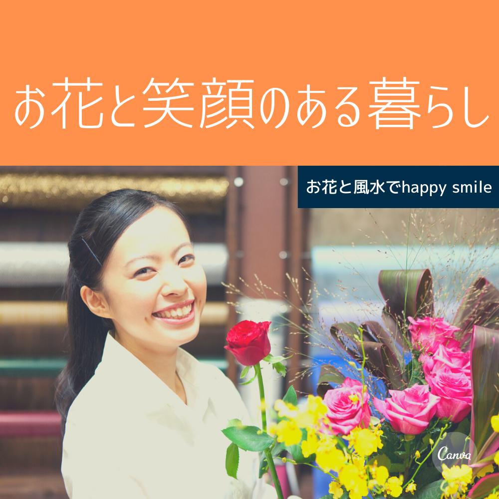 お花スマイル.com